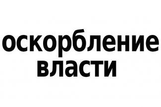 Не поймут и не простят?.. На жителя Татарстана, назвавшего «Единую Россию» «сбродом воров и мошенников», завели новое дело об оскорблении власти