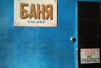 В Казани закрыли самую дешевую баню