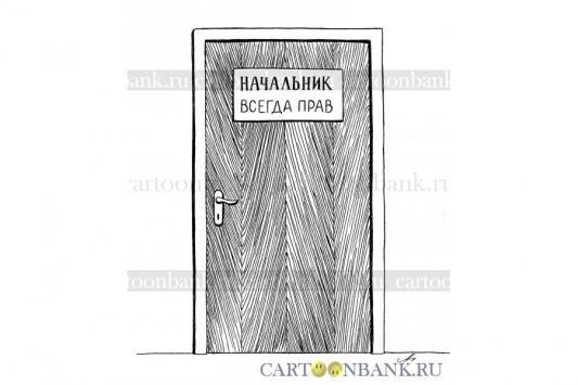Рис. с cartoonbank.ru Автор Аркадий Гурский