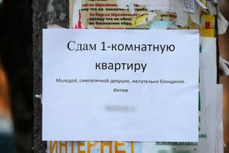Деньги не предлагать: мужчины в Казани готовы подселить к себе девушку «в сложной жизненной ситуации» в обмен на секс