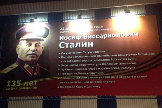 В Альметьевске появился билборд в честь Сталина