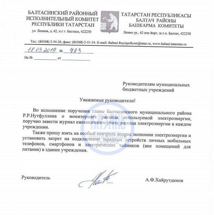 Власти района Татарстана отменили запрет заряжать телефоны наработе