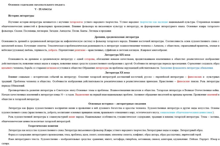 Гдз по татарскому языку 6 класс