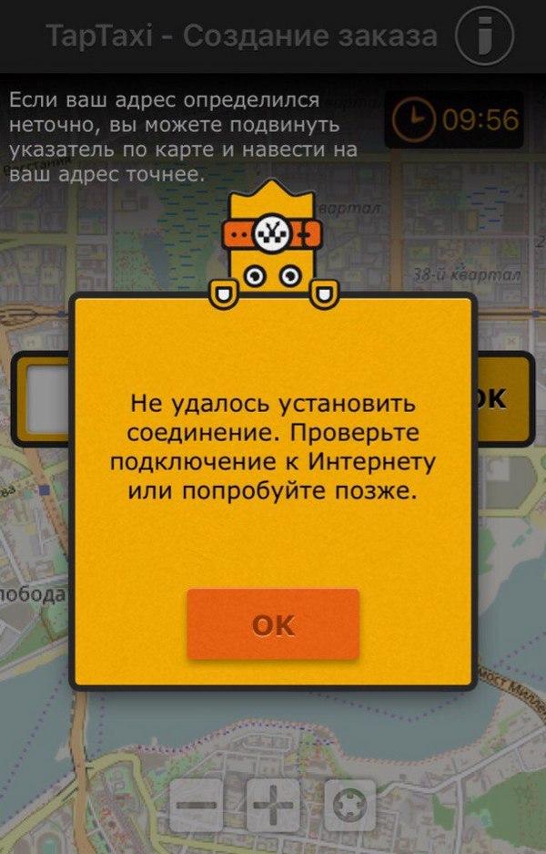 Работа на дому диспетчер такси лидер казань