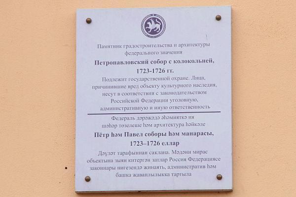img_7620_2-600x400 Реставрация Петропавловского собора в Казани Православие Татарстан