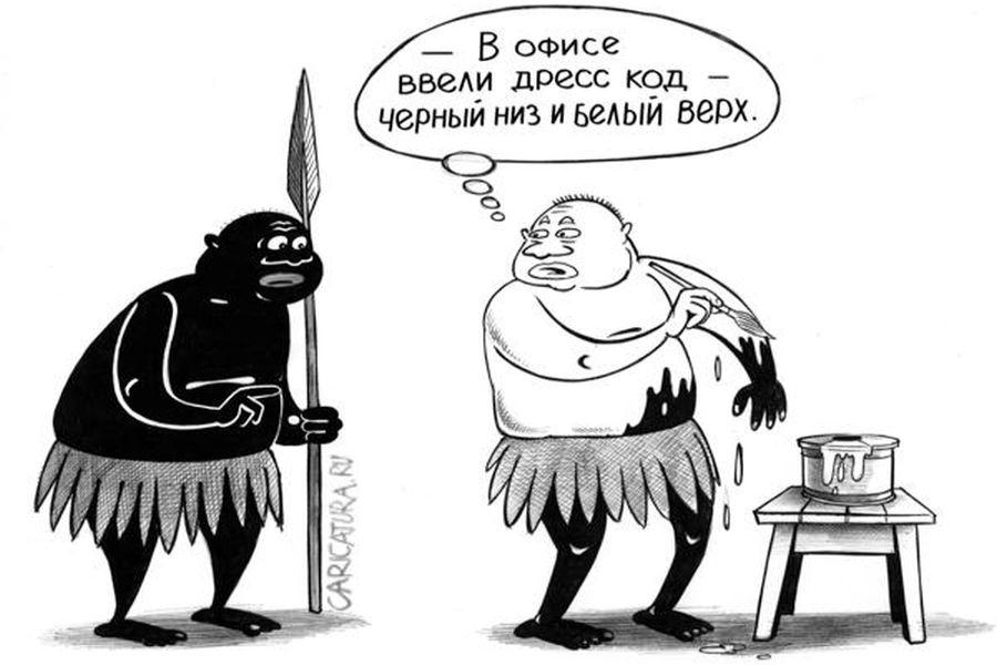 Анекдот Про Черное И Белое