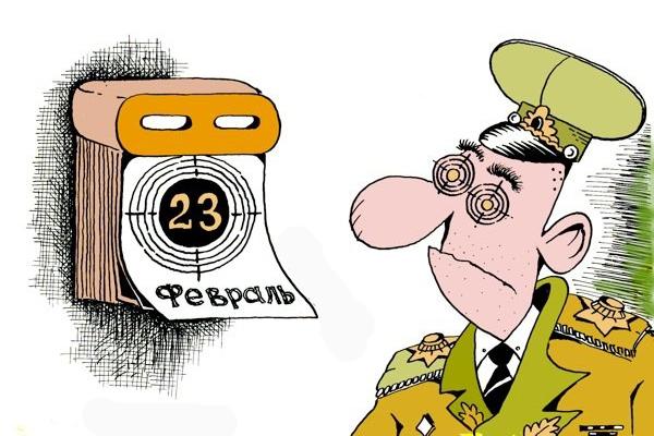 Сценарий поздравлений налоговой с 23 февраля