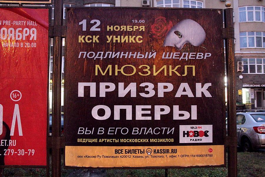ВКазани зрители устроили скандал после просмотра мюзикла «Призрак оперы»